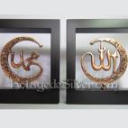 Allah Muhammad 3D Frame